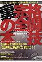 格闘技完全裏の本 総合格闘技&プロレス  /マックス(千代田区)