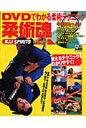 柔術魂 DVDでわかる柔術テクニック  /マックス(千代田区)