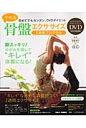 ヤセる骨盤エクササイズ・2週間プログラム 初めてでもカンタン、DVDダイエット  /マックス(千代田区)/宗藤朋子