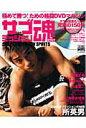 サブミッション魂 極めて勝つ!ための格闘DVDマガジン  /マックス(千代田区)
