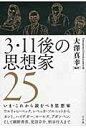 3・11後の思想家25   /左右社/大澤真幸