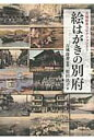 絵はがきの別府 古城俊秀コレクションより  /左右社/松田法子
