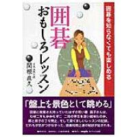 囲碁おもしろレッスン 囲碁を知らなくても楽しめる  /みやび出版/関根直久