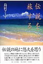 伝説を旅する   /みやび出版/鳥居フミ子