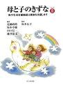 母と子のきずな  パ-ト2 /三学出版(大津)/近藤政晴