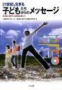 21世紀を生きる子どもたちからのメッセ-ジ 第3回大阪子ども調査結果から  /三学出版(大津)/大阪教育文化センタ-