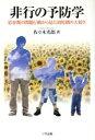 非行の予防学 思春期の問題行動から見た幼児期の大切さ  /三学出版(大津)/佐々木光郎