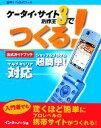 ケ-タイ・サイト制作王3でつくる! 携帯サイト制作ツ-ル  /ジャングル/インタ-ノ-ツ