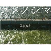 ユメノシマ   /現代写真研究所出版局/夏目安男