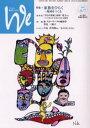 くらしと教育をつなぐWe  2006年6/7月号 /フェミックス
