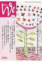 くらしと教育をつなぐWe  200号(2016年2/3月号 /フェミックス