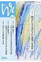 くらしと教育をつなぐWe  203号(2016年8/9月号 /フェミックス