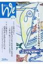We くらしと教育をつなぐ 209号(2017年8/9月号 /フェミックス