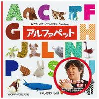 アルファペット   /コクヨ/いしかわしほ