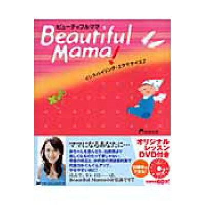 Beautiful mama! インスパイリング・エクササイズ2  /SDP/Micaco
