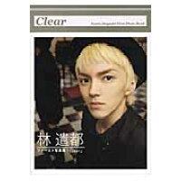 Clear 林遣都ファ-スト写真集  /SDP/井上貴之