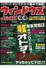 ウィンドウズjack  no.2 /バウスタ-ン
