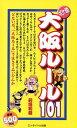 大阪ル-ル101   /エンタイトル出版/前垣和義(1946-)