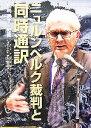 ニュルンベルク裁判と同時通訳   /エンタイトル出版/松縄順子