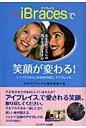 iBracesで笑顔が変わる! 見えない歯列矯正  /エンタイトル出版/JISOアイブレス矯正研究会