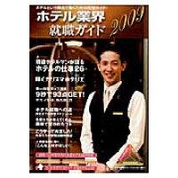 ホテル業界就職ガイド  2009年 /オ-タパブリケイションズ