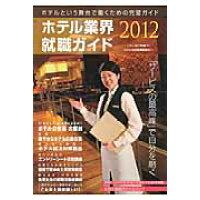 ホテル業界就職ガイド  2012年 /オ-タパブリケイションズ