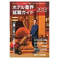 ホテル業界就職ガイド  2013年 /オ-タパブリケイションズ