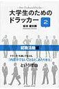 大学生のためのドラッカ-  2(就職活動編) /リ-ダ-ズノ-ト/松本健太郎