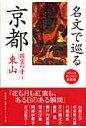 名文で巡る京都国宝の寺  1 /青草書房