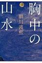 胸中の山水   /青草書房/細川護熙