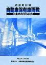 自動車保有車両数  市区町村別 no.38(平成2 /自動車検査登録情報協会/自動車検査登録情報協会