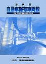 自動車保有車両数  形状別 no.38(平成22年 /自動車検査登録情報協会/自動車検査登録情報協会