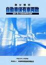 自動車保有車両数  諸分類別 no.32(平成22 /自動車検査登録情報協会/自動車検査登録情報協会