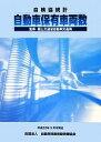 自動車保有車両数  自検協統計 no.37(平成2 /自動車検査登録情報協会/自動車検査登録情報協会
