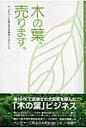 木の葉、売ります。 ベンチャ-に見る日本再生へのヒント  /ケ-・ユ-・ティ-/高知工科大学