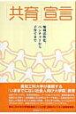 「共育」宣言 地域活性化、ベンチャ-から子育てまで  /ケ-・ユ-・ティ-/高知工科大学