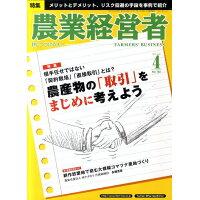 農業経営者 耕しつづける人へ no.182(2011 4) /農業技術通信社