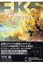 ふしぎ工房症候群   /cosmic・factory/竹内葵