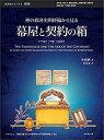 幕屋と契約の箱 神の救済史的経綸から見る  /イ-グレ-プ/朴潤植