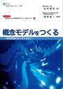 概念モデルをつくる 研究課題を目に見える形に  /健康医療評価研究機構/松村真司
