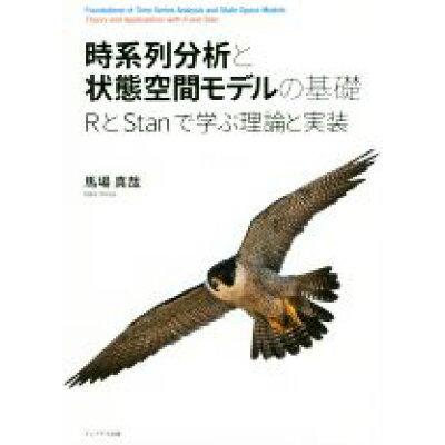 時系列分析と状態空間モデルの基礎 RとStanで学ぶ理論と実装  /プレアデス出版/馬場真哉