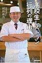 高校生レストラン、行列の理由。   /伊勢新聞社/村林新吾