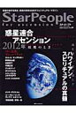 Star People for ascension  第27号 /ナチュラルスピリット