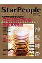 Star People for ascension  第28号 /ナチュラルスピリット