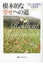根本的な幸せへの道 「大いなる自己」で生きる  /ナチュラルスピリット/ジ-ナ・レ-ク