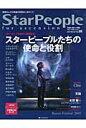StarPeople for ascension 第35号 /ナチュラルスピリット