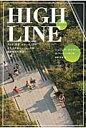 HIGH LINE ア-ト、市民、ボランティアが立ち上がるニュ-ヨ-ク  /アメリカン・ブック&シネマ/ジョシュア・デイヴィッド