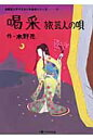 喝采-旅芸人の唄   /Voicing/木野花