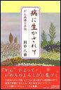 病に生かされて がん病棟の手記  /自照社出版/田中八重(pub.2007)