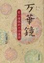 万華鏡 若い僧侶の一口法話  /自照社出版/慈薫会